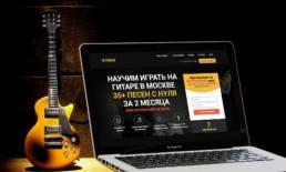 razrabotka-landing-page-guitar