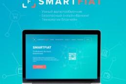 razrabotka-platformi-smartfiat